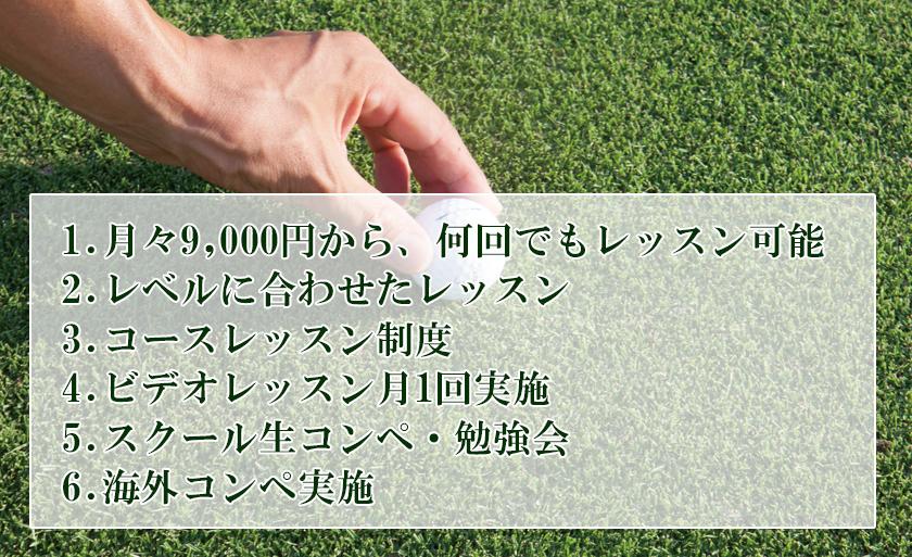 スポーツINGゴルフスクール6つの特徴